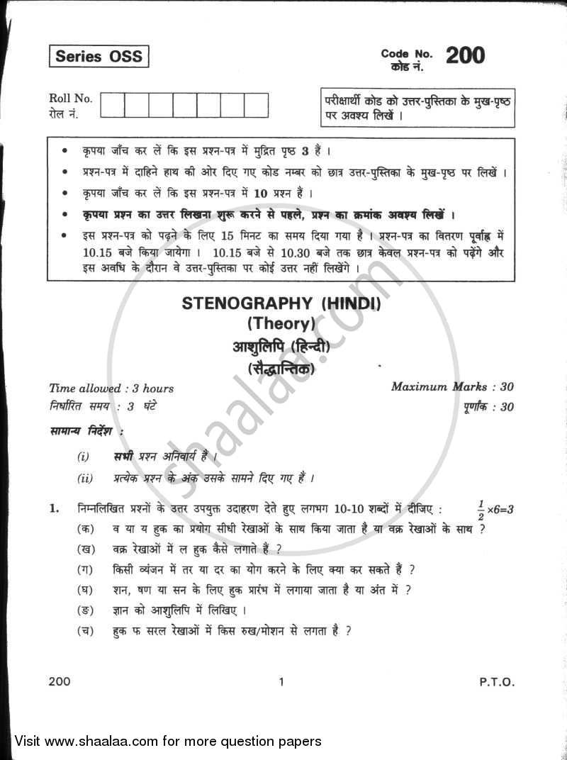 Question Paper - Stenography (Hindi) 2009 - 2010 - CBSE 12th - Class 12 - CBSE (Central Board of Secondary Education)