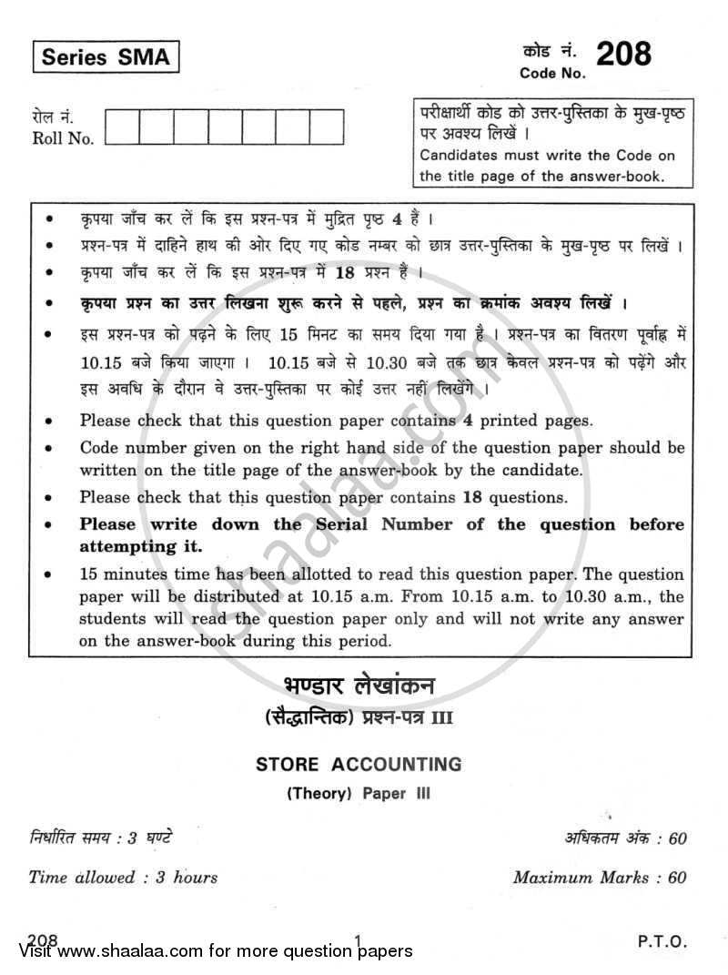 Question Paper - Store Accounting 2011 - 2012 - CBSE 12th - Class 12 - CBSE (Central Board of Secondary Education)
