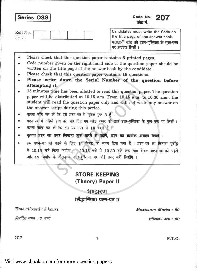 Question Paper - Store Keeping 2009 - 2010 - CBSE 12th - Class 12 - CBSE (Central Board of Secondary Education) (CBSE)