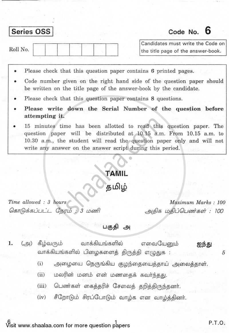 Question Paper - Tamil 2009 - 2010 - CBSE 12th - Class 12 - CBSE (Central Board of Secondary Education)