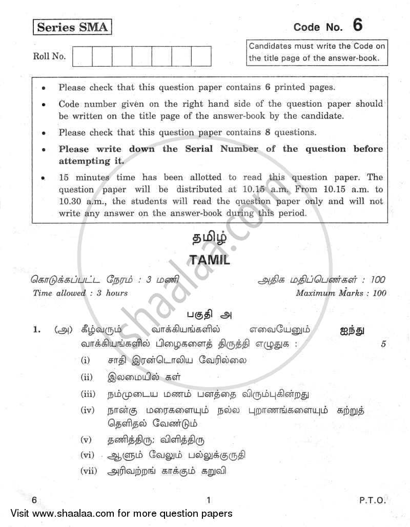 Question Paper - Tamil 2011 - 2012 - CBSE 12th - Class 12 - CBSE (Central Board of Secondary Education)
