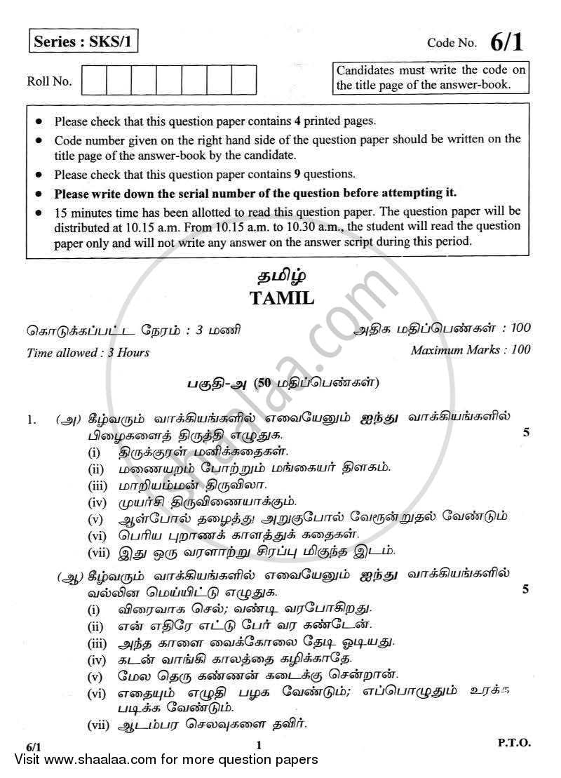 Question Paper - Tamil 2012 - 2013 - CBSE 12th - Class 12 - CBSE (Central Board of Secondary Education)