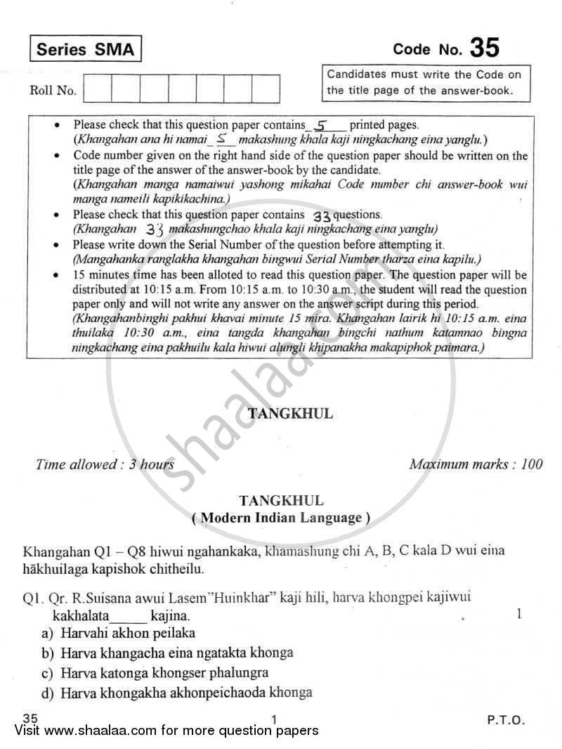 Question Paper - Tangkhul 2011 - 2012 - CBSE 12th - Class 12 - CBSE (Central Board of Secondary Education)