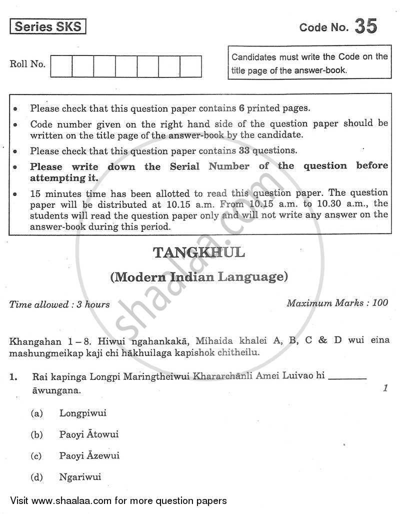 Question Paper - Tangkhul 2012 - 2013 - CBSE 12th - Class 12 - CBSE (Central Board of Secondary Education)