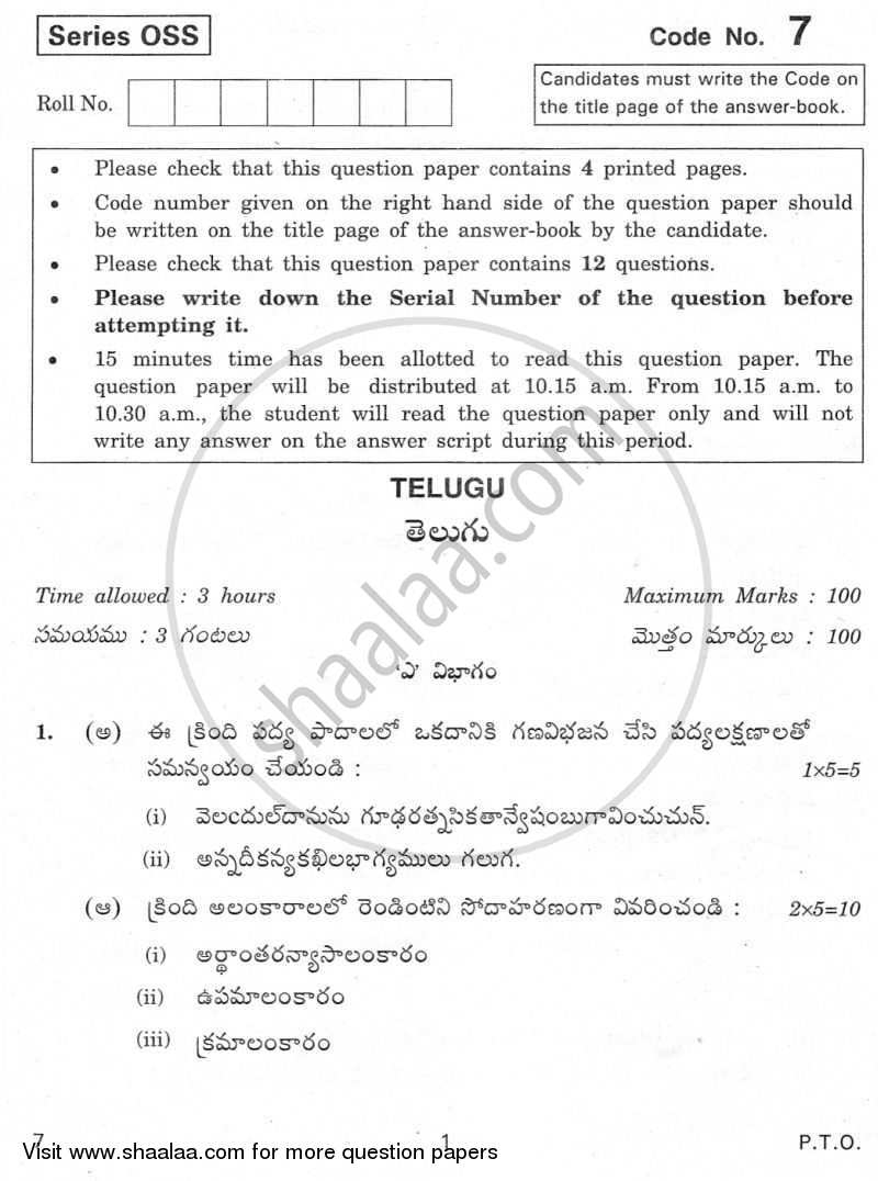 Question Paper - Telugu 2009 - 2010 - CBSE 12th - Class 12 - CBSE (Central Board of Secondary Education) (CBSE)