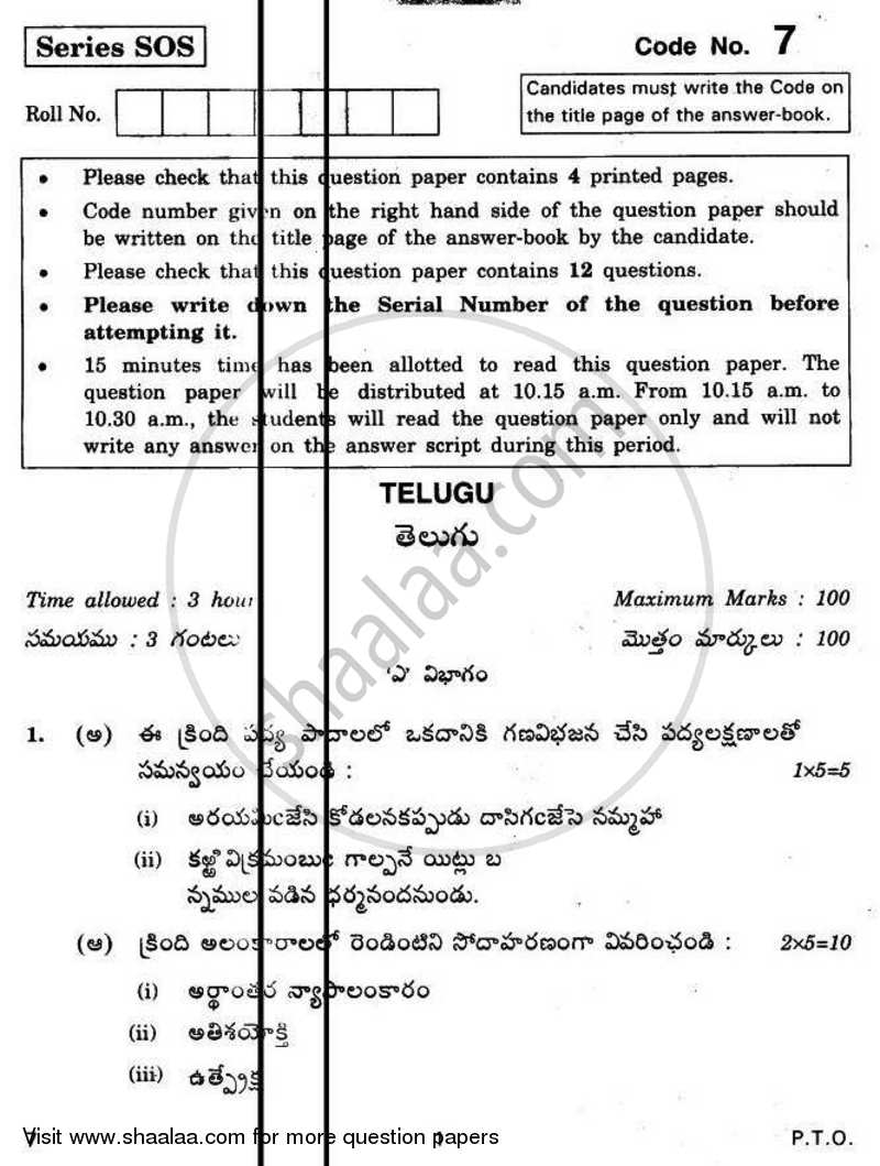 Question Paper - Telugu 2010-2011 - CBSE 12th - Class 12 - CBSE (Central Board of Secondary Education) with PDF download