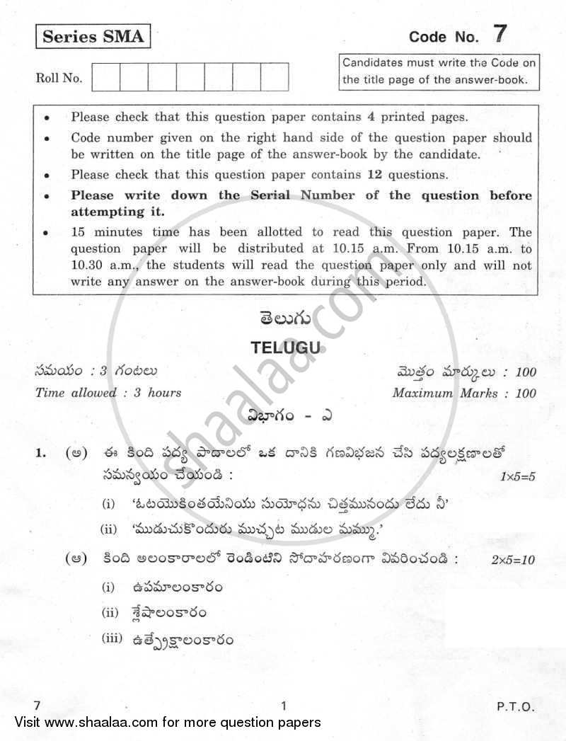 Question Paper - Telugu 2011 - 2012 - CBSE 12th - Class 12 - CBSE (Central Board of Secondary Education) (CBSE)