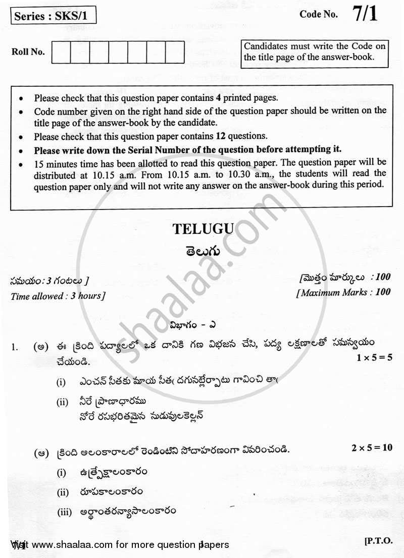 Question Paper - Telugu 2012 - 2013 - CBSE 12th - Class 12 - CBSE (Central Board of Secondary Education)