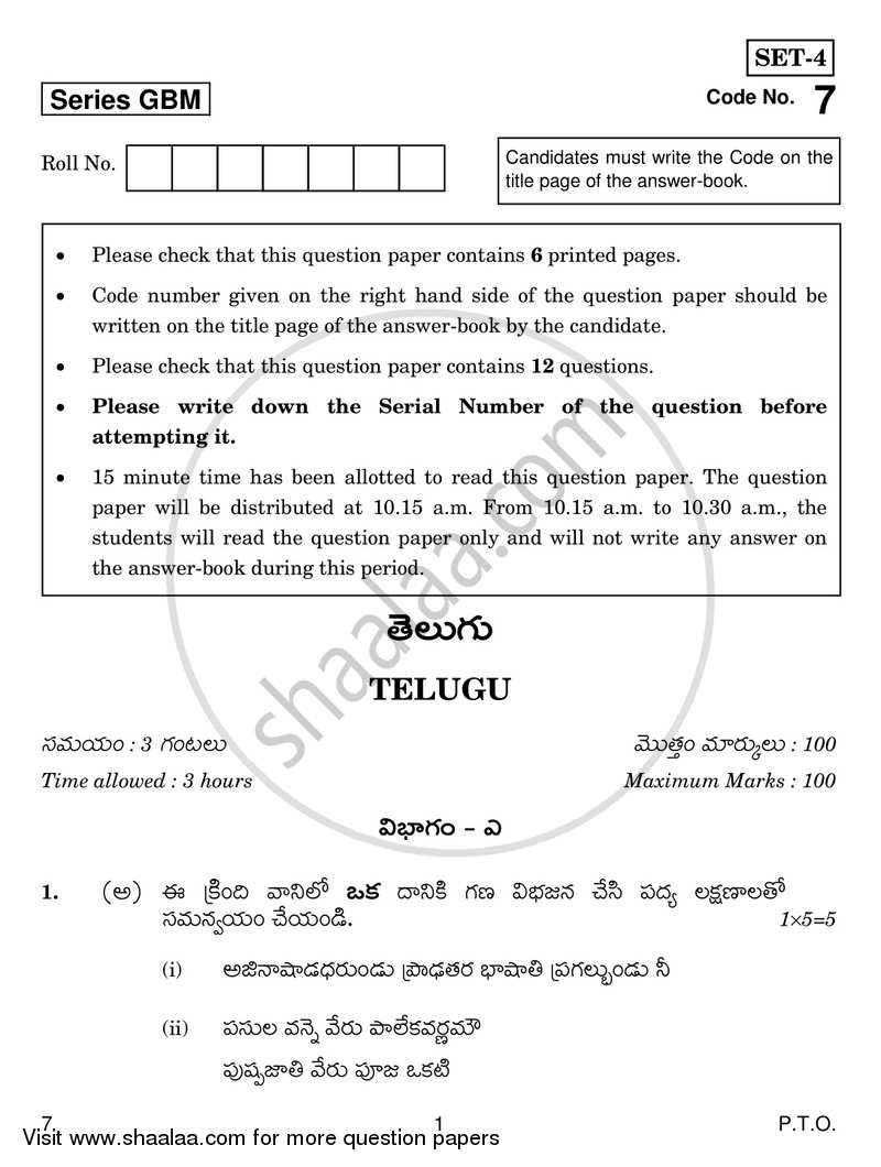 Question Paper - Telugu 2016 - 2017 - CBSE 12th - Class 12 - CBSE (Central Board of Secondary Education)