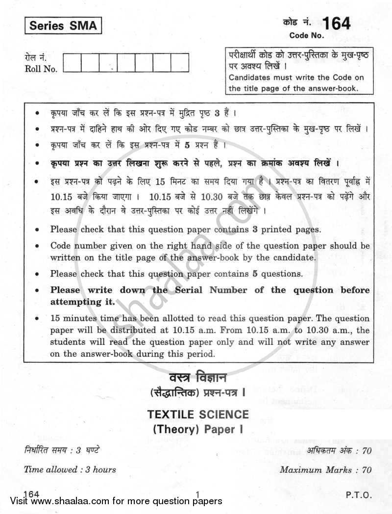 Question Paper - Textile Science 2011 - 2012 - CBSE 12th - Class 12 - CBSE (Central Board of Secondary Education) (CBSE)