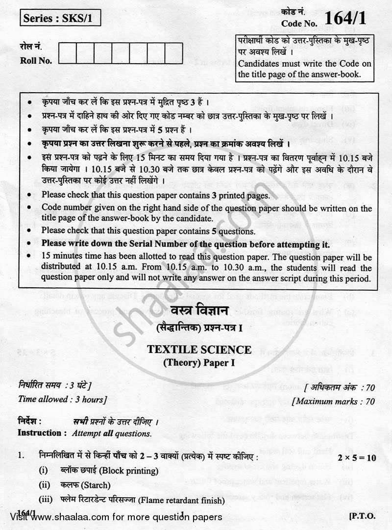 Question Paper - Textile Science 2012 - 2013 - CBSE 12th - Class 12 - CBSE (Central Board of Secondary Education)