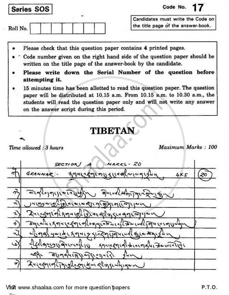 Question Paper - Tibetan 2010 - 2011 - CBSE 12th - Class 12 - CBSE (Central Board of Secondary Education)