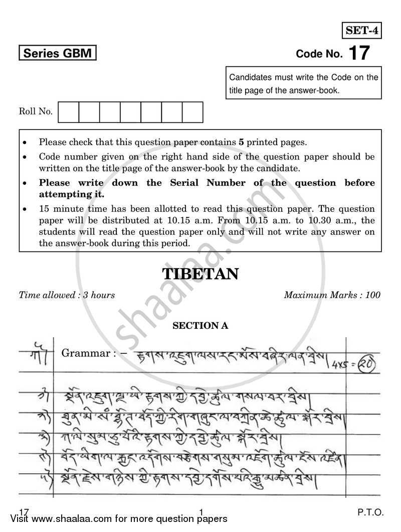 Question Paper - Tibetan 2016 - 2017 - CBSE 12th - Class 12 - CBSE (Central Board of Secondary Education)