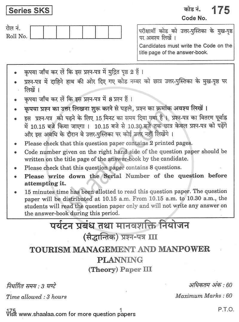 Question Paper - Tour Management and Manpower Planning 2012 - 2013 - CBSE 12th - Class 12 - CBSE (Central Board of Secondary Education)