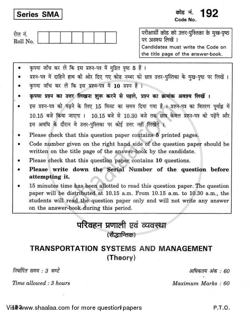 Question Paper - Transportation Systems and Management 2011 - 2012 - CBSE 12th - Class 12 - CBSE (Central Board of Secondary Education)
