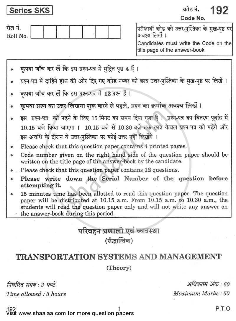 Transportation Systems and Management 2012-2013 - CBSE 12th - Class 12 - CBSE (Central Board of Secondary Education) question paper with PDF download