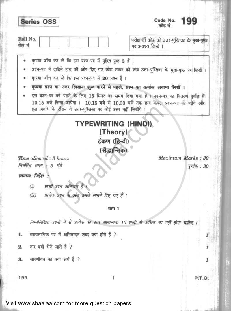 Question Paper - Typewriting (Hindi) 2009 - 2010 - CBSE 12th - Class 12 - CBSE (Central Board of Secondary Education)