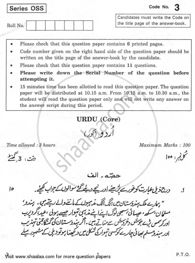 Urdu (Core) 2009-2010 - CBSE 12th - Class 12 - CBSE (Central Board of Secondary Education) question paper with PDF download