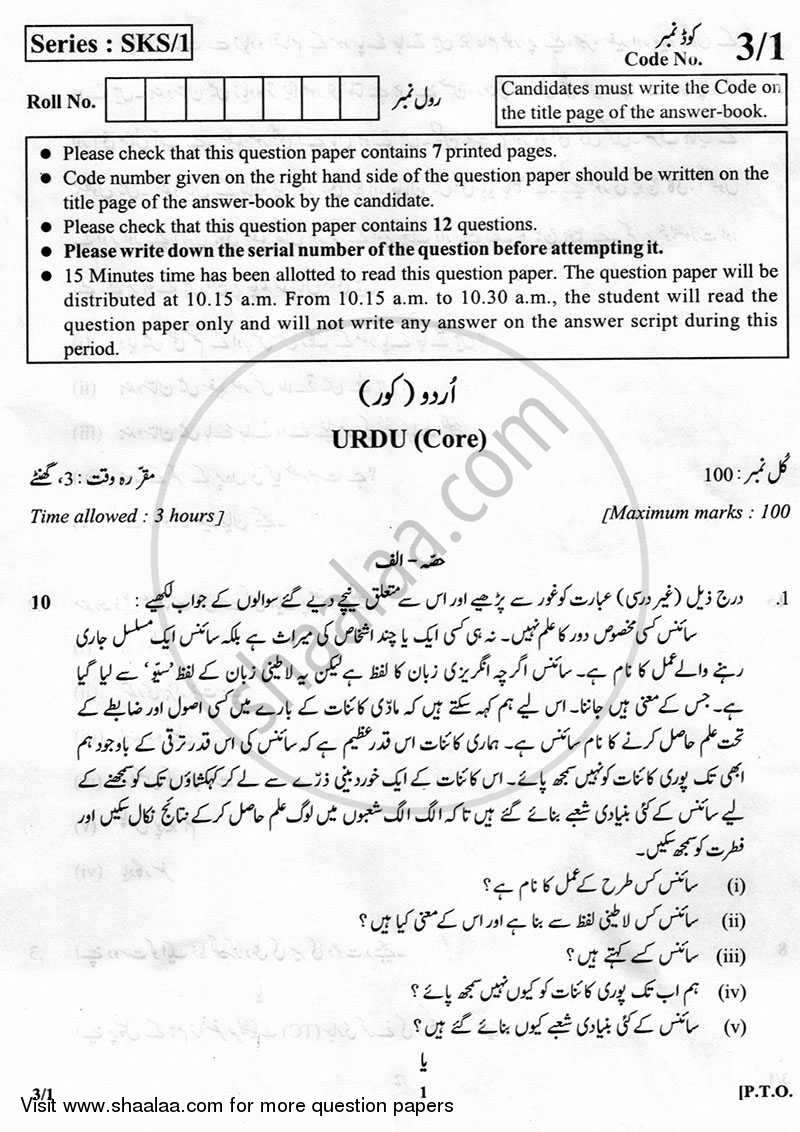 Question Paper - Urdu (Core) 2012 - 2013 - CBSE 12th - Class 12 - CBSE (Central Board of Secondary Education)
