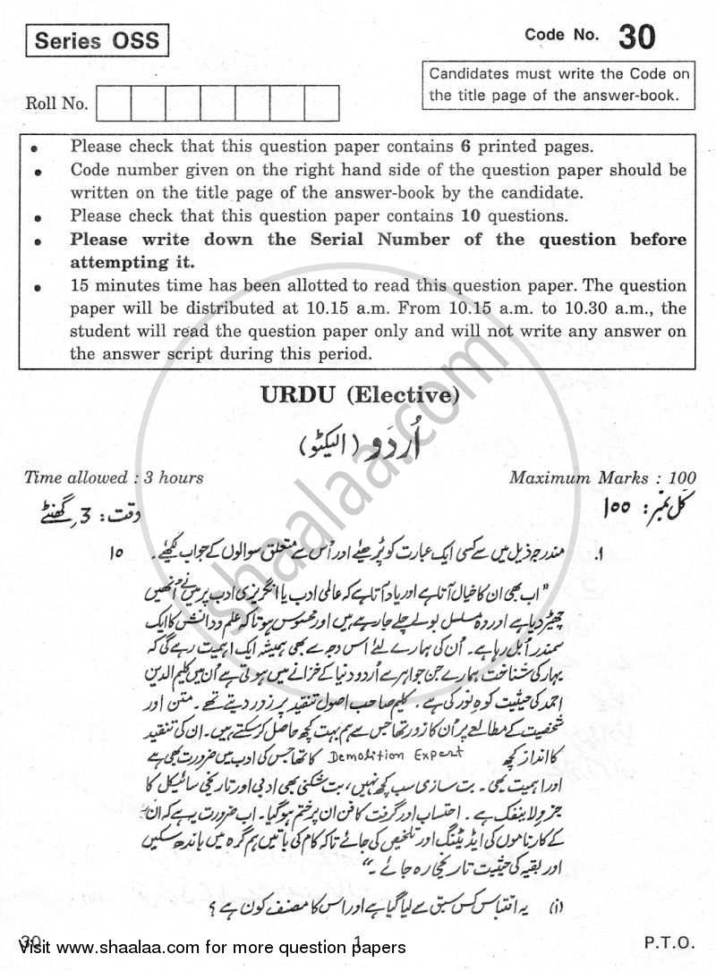 Question Paper - Urdu (Elective) 2009 - 2010 - CBSE 12th - Class 12 - CBSE (Central Board of Secondary Education) (CBSE)