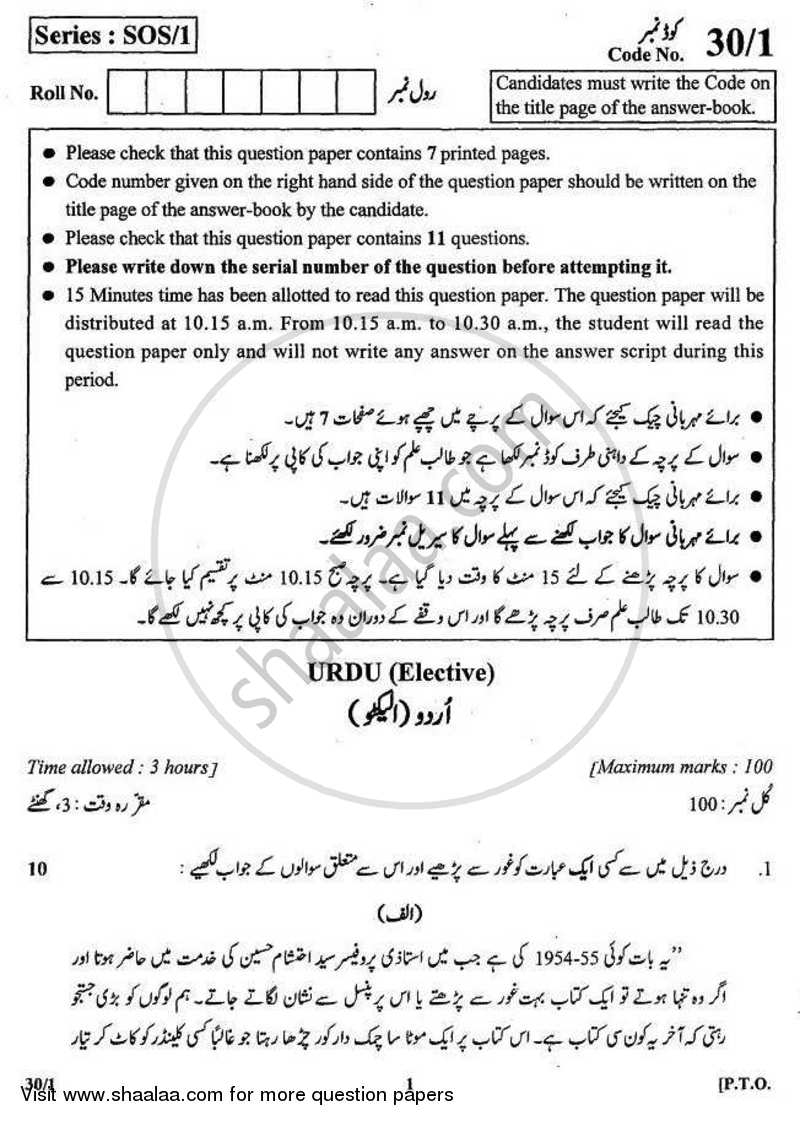 Question Paper - Urdu (Elective) 2010 - 2011 - CBSE 12th - Class 12 - CBSE (Central Board of Secondary Education)