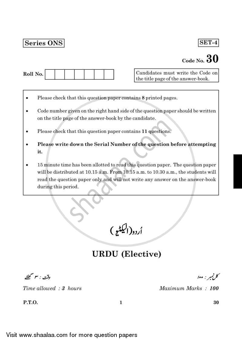 Question Paper - Urdu (Elective) 2015 - 2016 - CBSE 12th - Class 12 - CBSE (Central Board of Secondary Education)