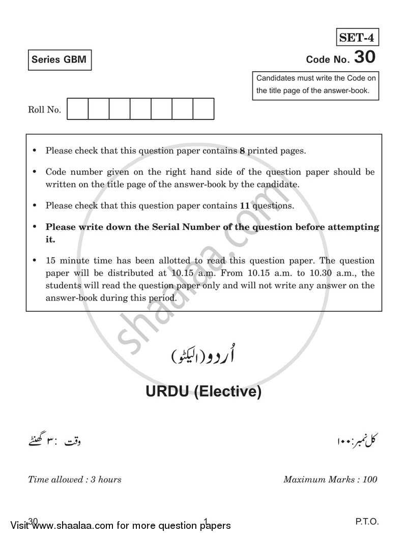 Urdu (Elective) 2016-2017 CBSE (Commerce) Class 12 All India