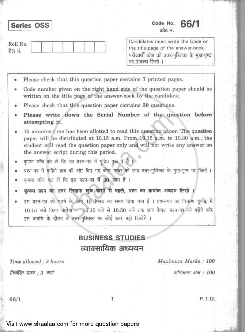 Question Paper - Business Studies 2009 - 2010-CBSE 12th-12th CBSE