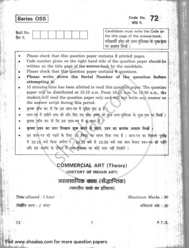 Question Paper - Commercial Art (History of Indian Art) 2009 - 2010-CBSE 12th-12th CBSE
