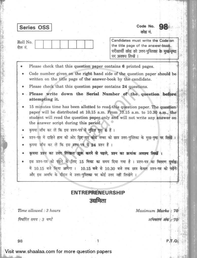 Question Paper - Entrepreneurship 2009 - 2010-CBSE 12th-12th CBSE