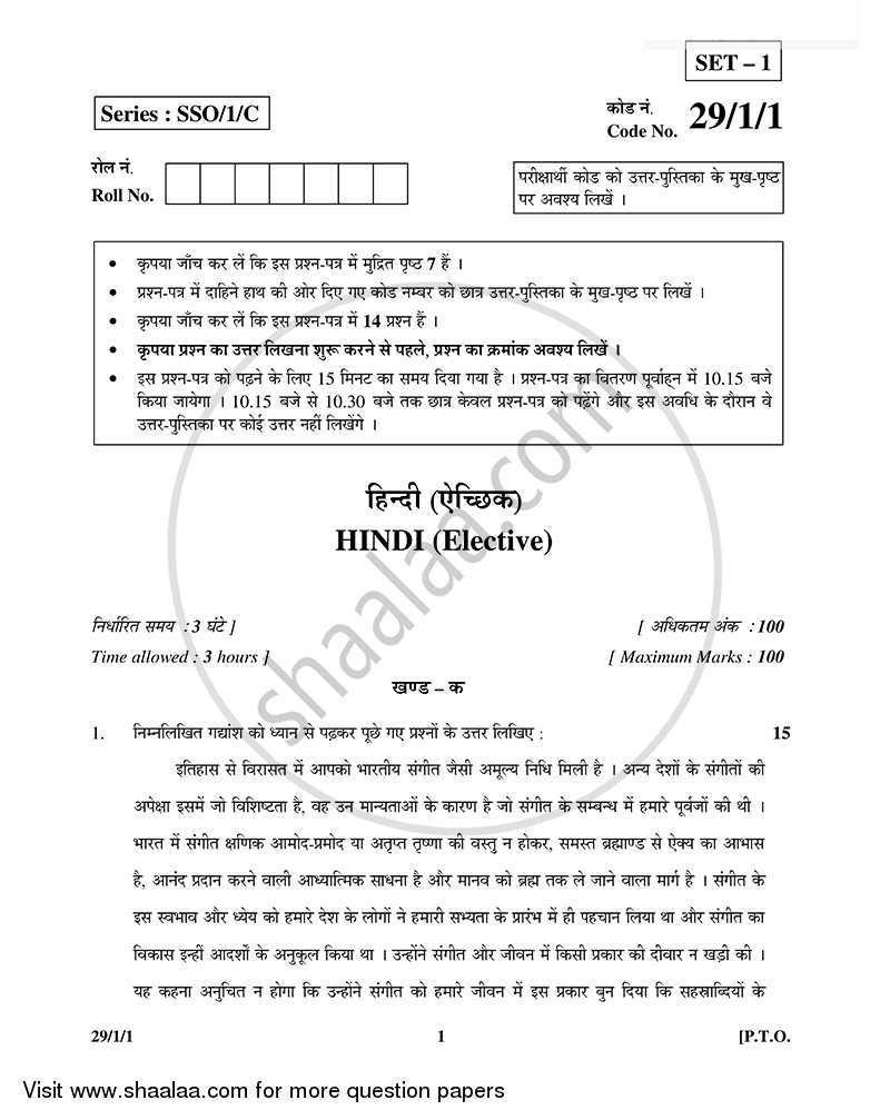 Question Paper - Hindi (Elective) 2014 - 2015-CBSE 12th-12th CBSE