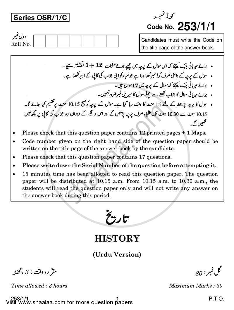 Question Paper - History 2013 - 2014-CBSE 12th-12th CBSE