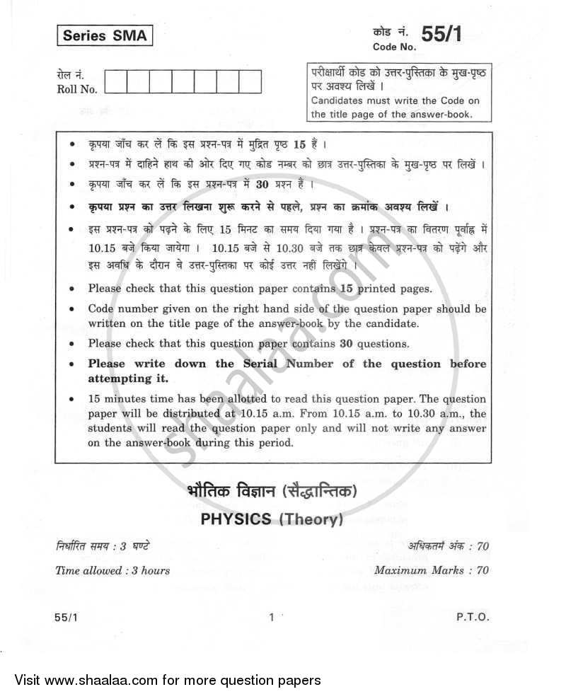 Question Paper - Physics 2011 - 2012-CBSE 12th-12th CBSE