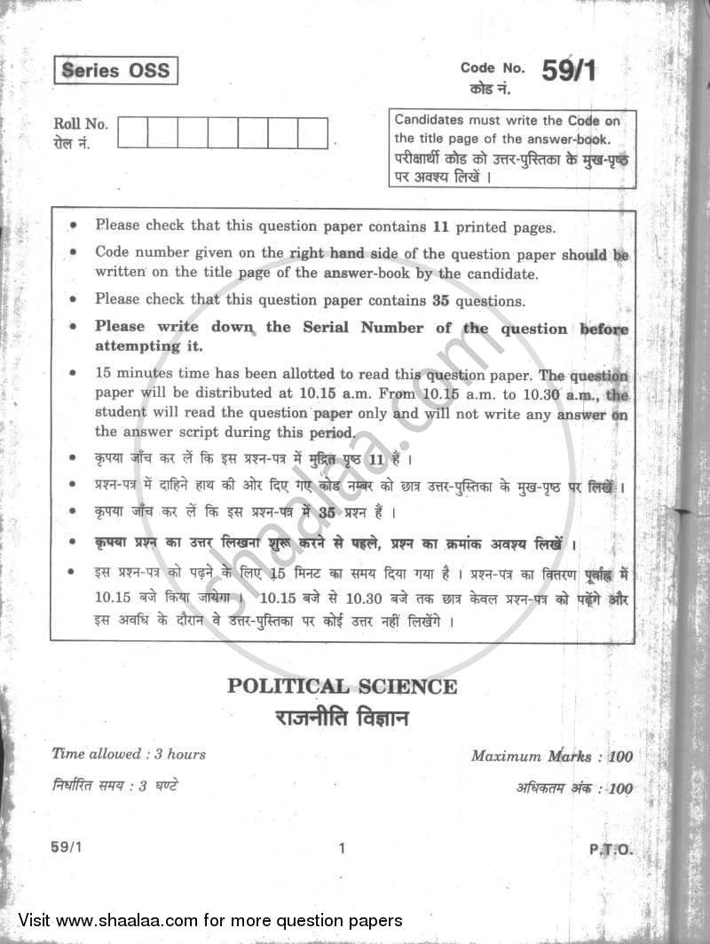 Question Paper - Political Science 2009 - 2010-CBSE 12th-12th CBSE