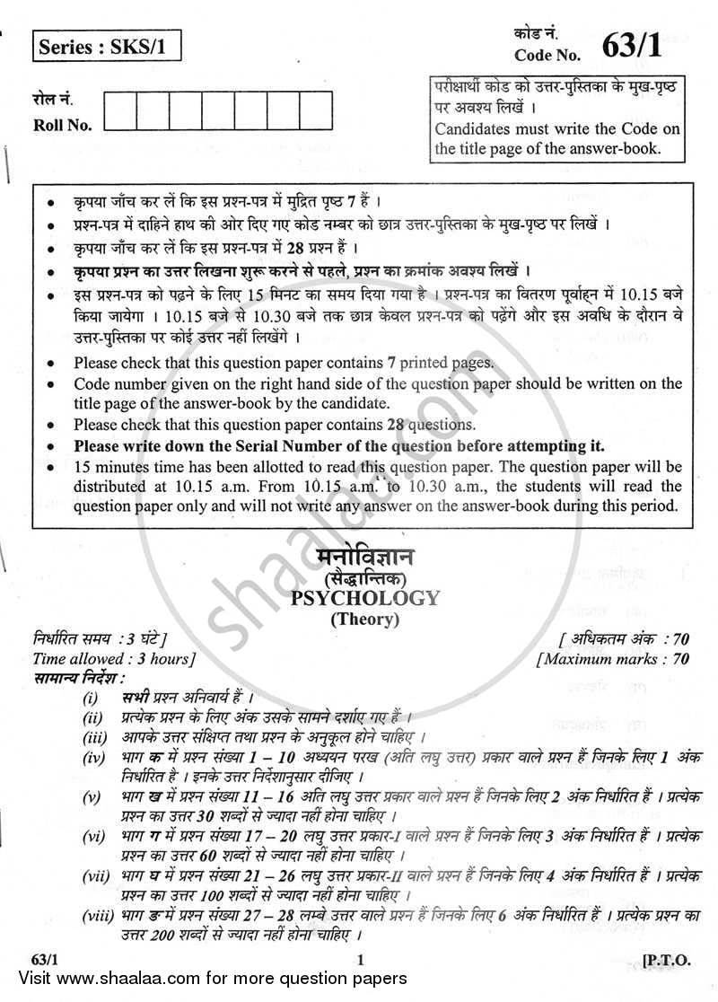 Question Paper - Psychology 2012 - 2013-CBSE 12th-12th CBSE