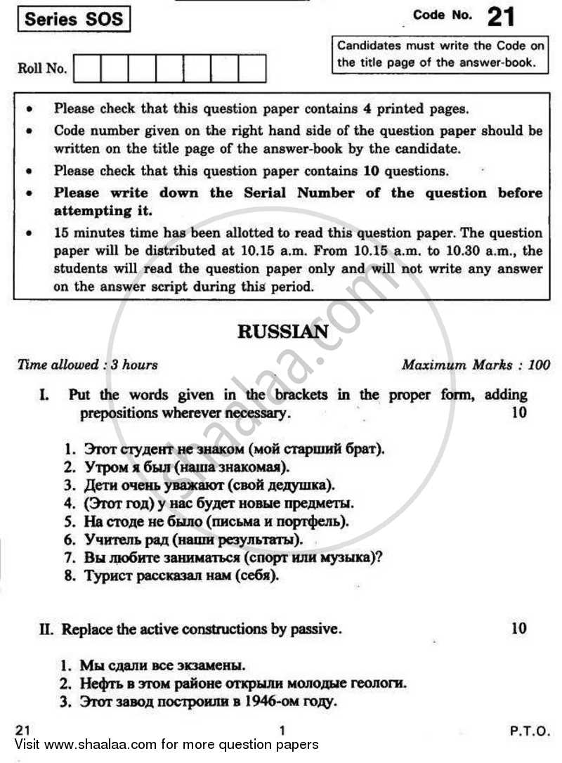Question Paper - Russian 2010 - 2011-CBSE 12th-12th CBSE