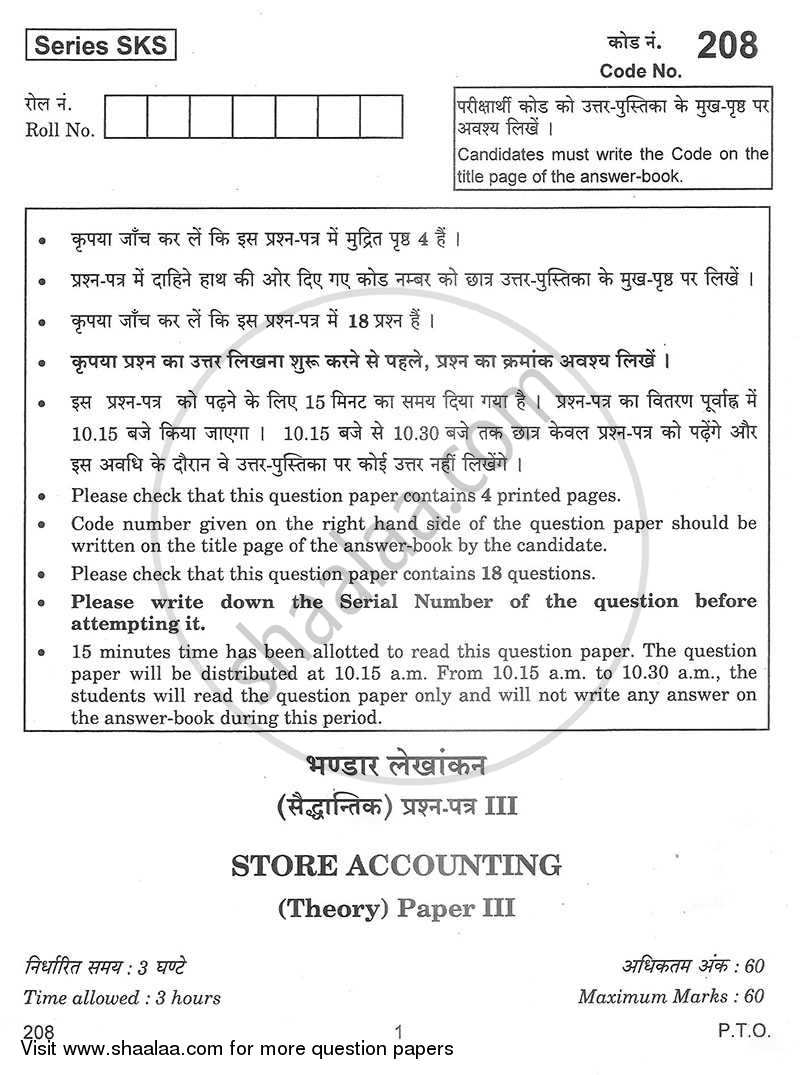 Question Paper - Store Accounting 2012 - 2013-CBSE 12th-12th CBSE