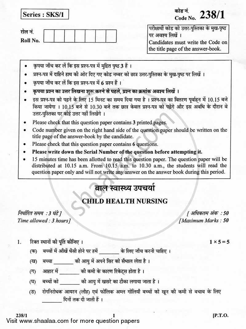 Question Paper - Child Health Nursing 2012 - 2013 12th CBSE