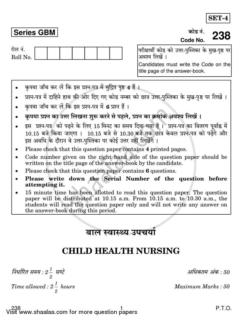Question Paper - Child Health Nursing 2016 - 2017 Class 12 - CBSE (Central Board of Secondary Education)