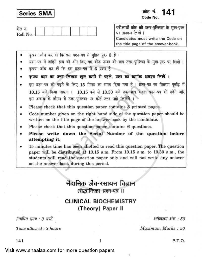 Question Paper - Clinical Biochemistry (MLT) 2011 - 2012 12th CBSE