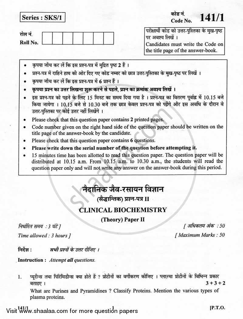 Question Paper - Clinical Biochemistry (MLT) 2012 - 2013 Class 12 - CBSE (Central Board of Secondary Education)