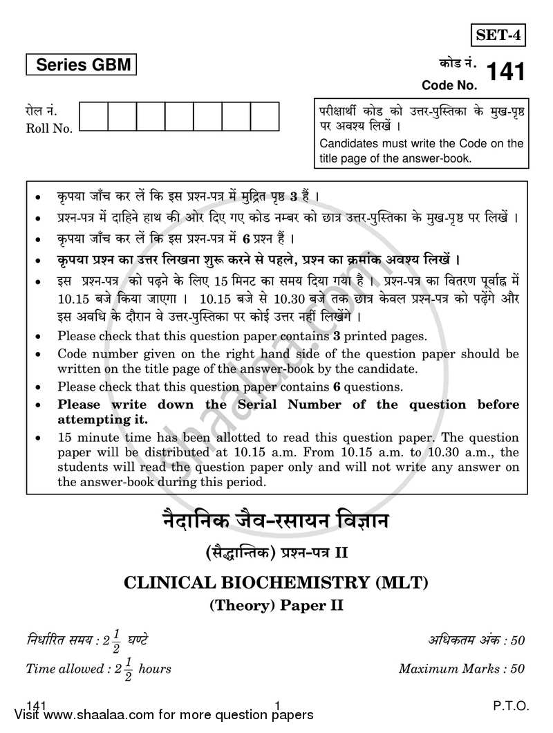 Question Paper - Clinical Biochemistry (MLT) 2016 - 2017 Class 12 - CBSE (Central Board of Secondary Education)
