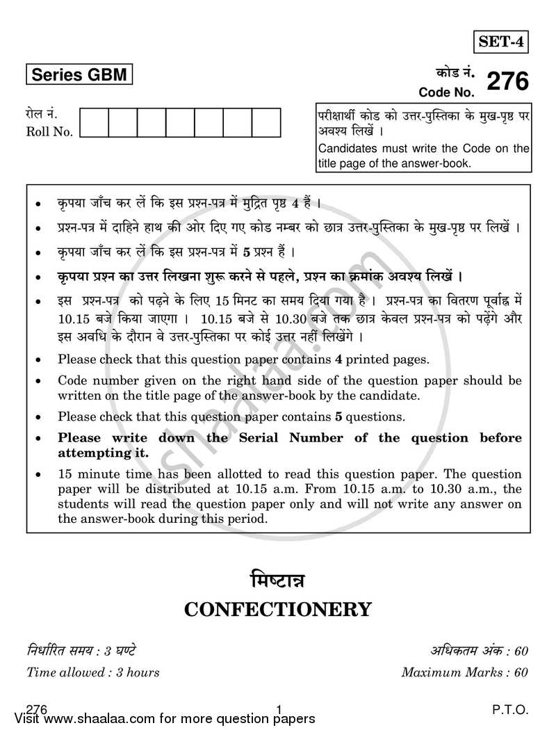 Question Paper - Confectionery 2016 - 2017 Class 12 - CBSE (Central Board of Secondary Education) (CBSE)