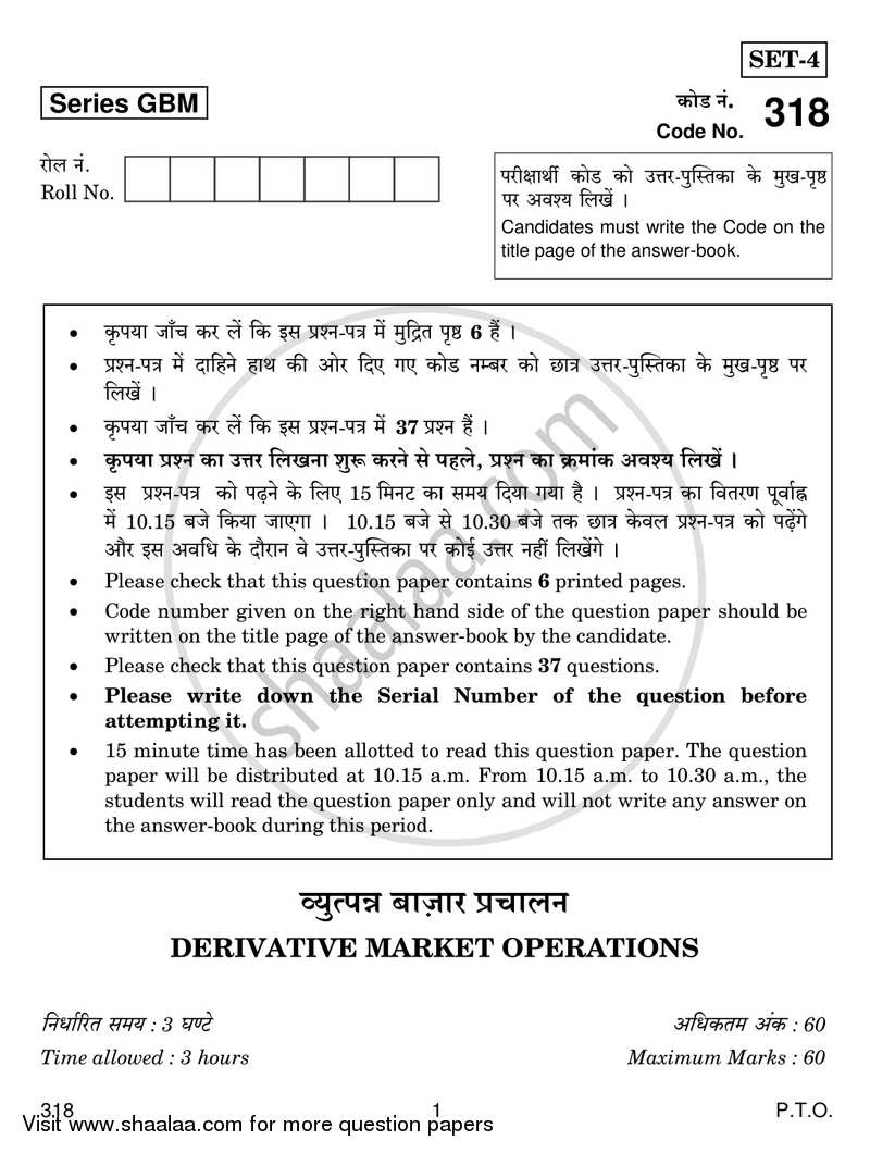 Question Paper - Derivative Market Operations 2016 - 2017 Class 12 - CBSE (Central Board of Secondary Education)