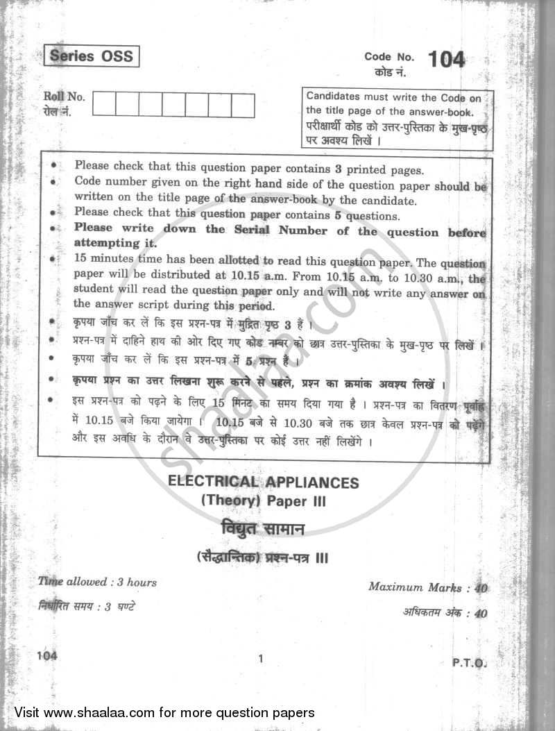 Question Paper - Electrical Appliances 2009 - 2010 12th CBSE