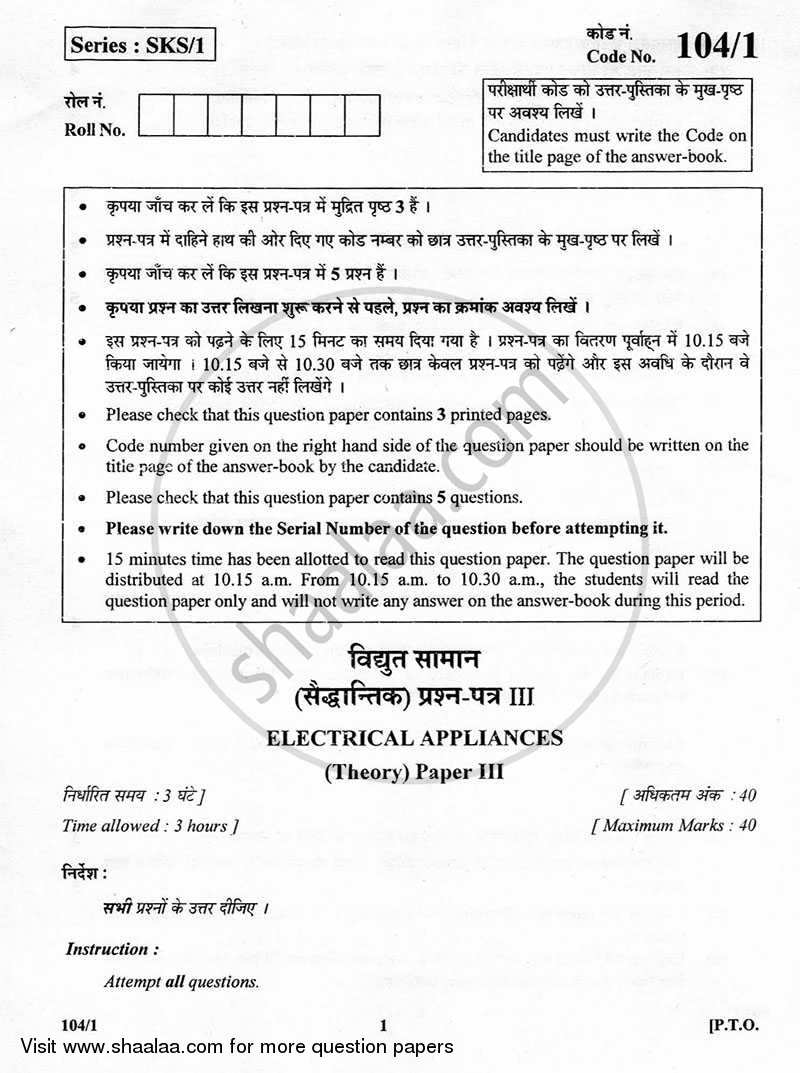 Question Paper - Electrical Appliances 2012 - 2013 12th CBSE