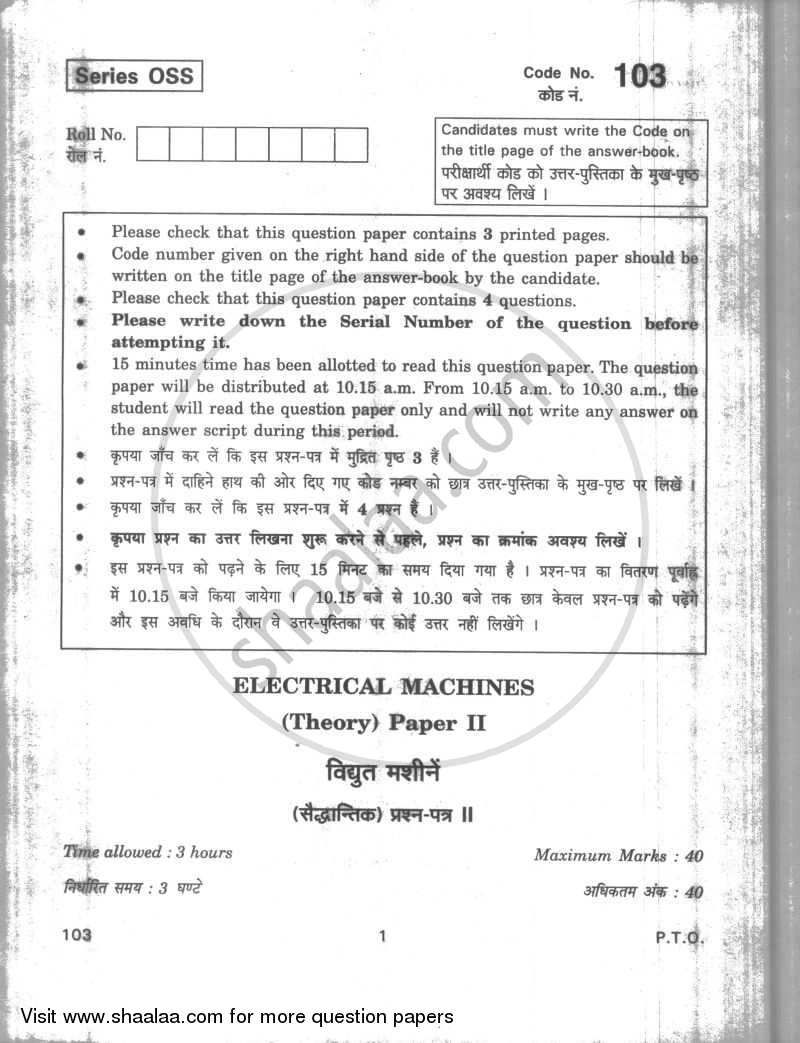 Question Paper - Electrical Machines 2009 - 2010 12th CBSE