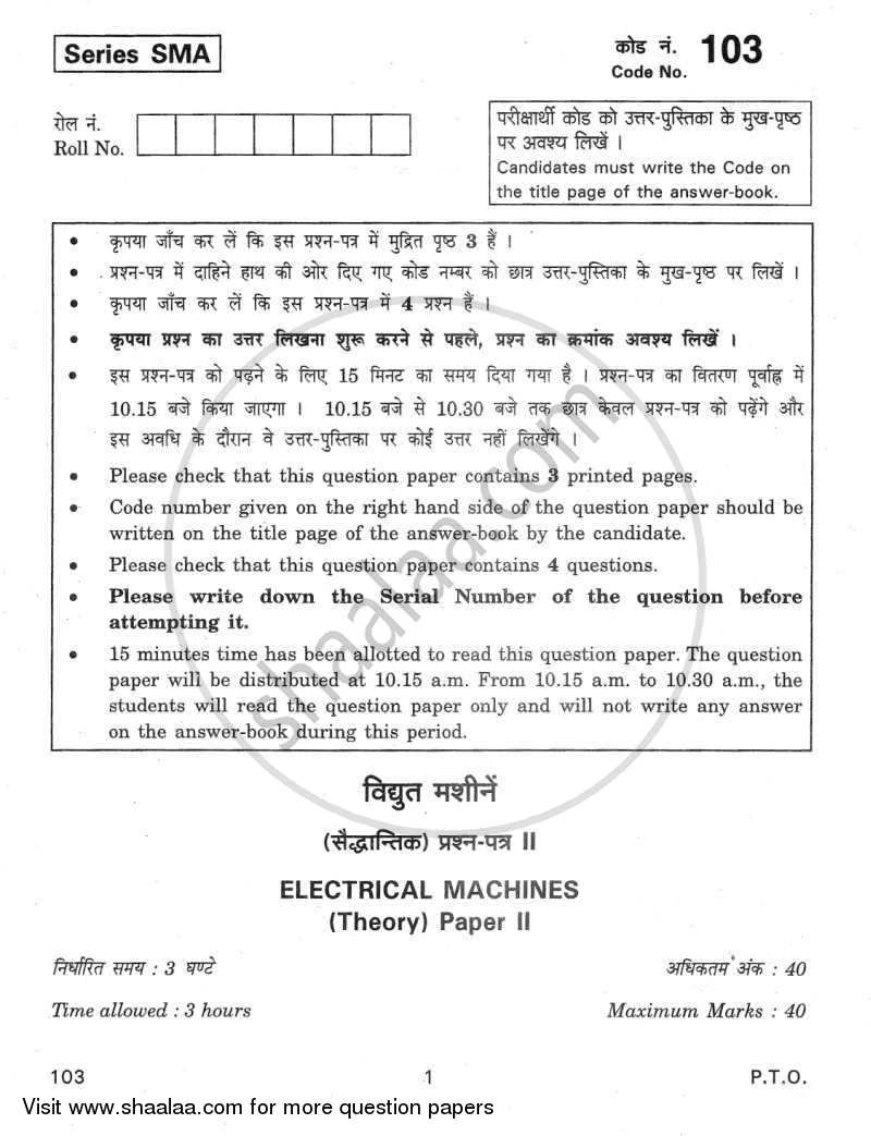 Electrical Machines 2011-2012 Class 12 - CBSE (Central Board of Secondary Education) question paper with PDF download