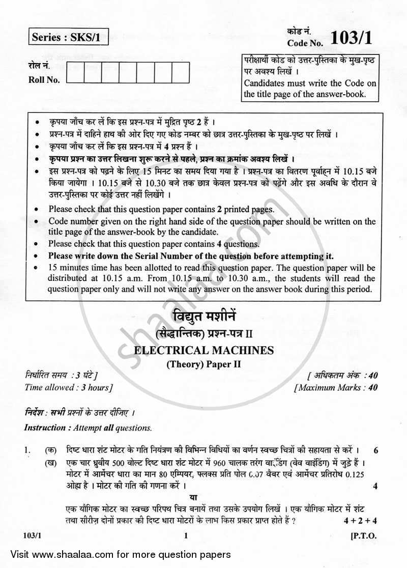 Question Paper - Electrical Machines 2012 - 2013 Class 12 - CBSE (Central Board of Secondary Education)