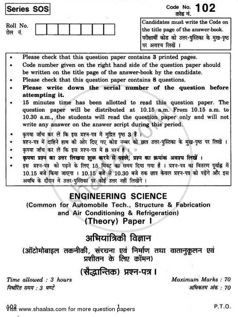 Question Paper - Engineering Science 2010 - 2011 Class 12 - CBSE (Central Board of Secondary Education)